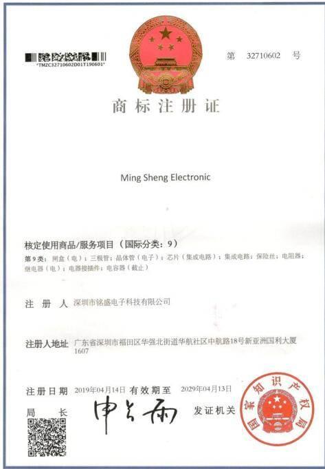 Ming Sheng Electronic商标注册证