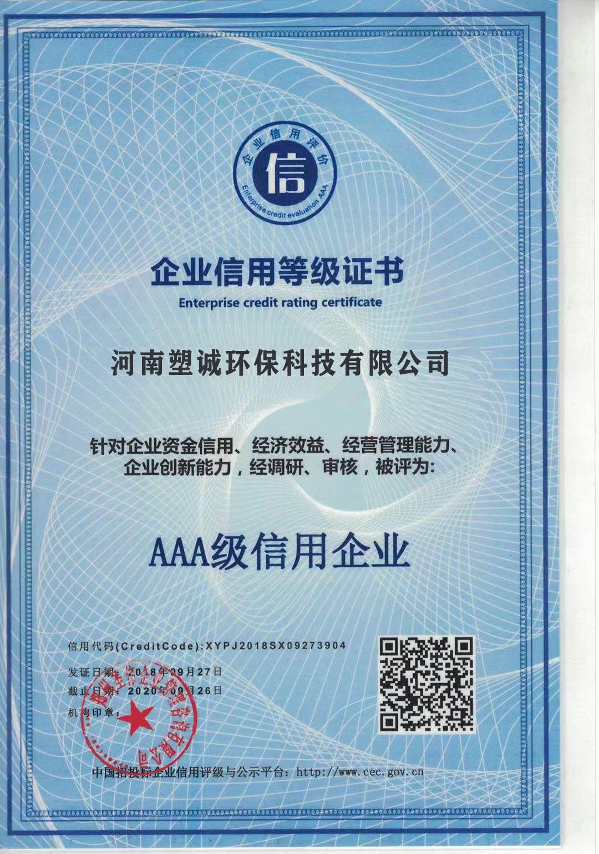信用评级评价AAA证书