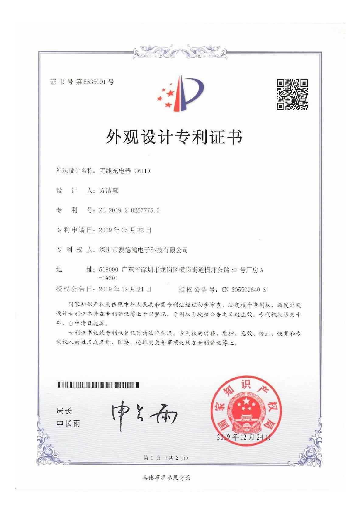 M11外观设计专利证书