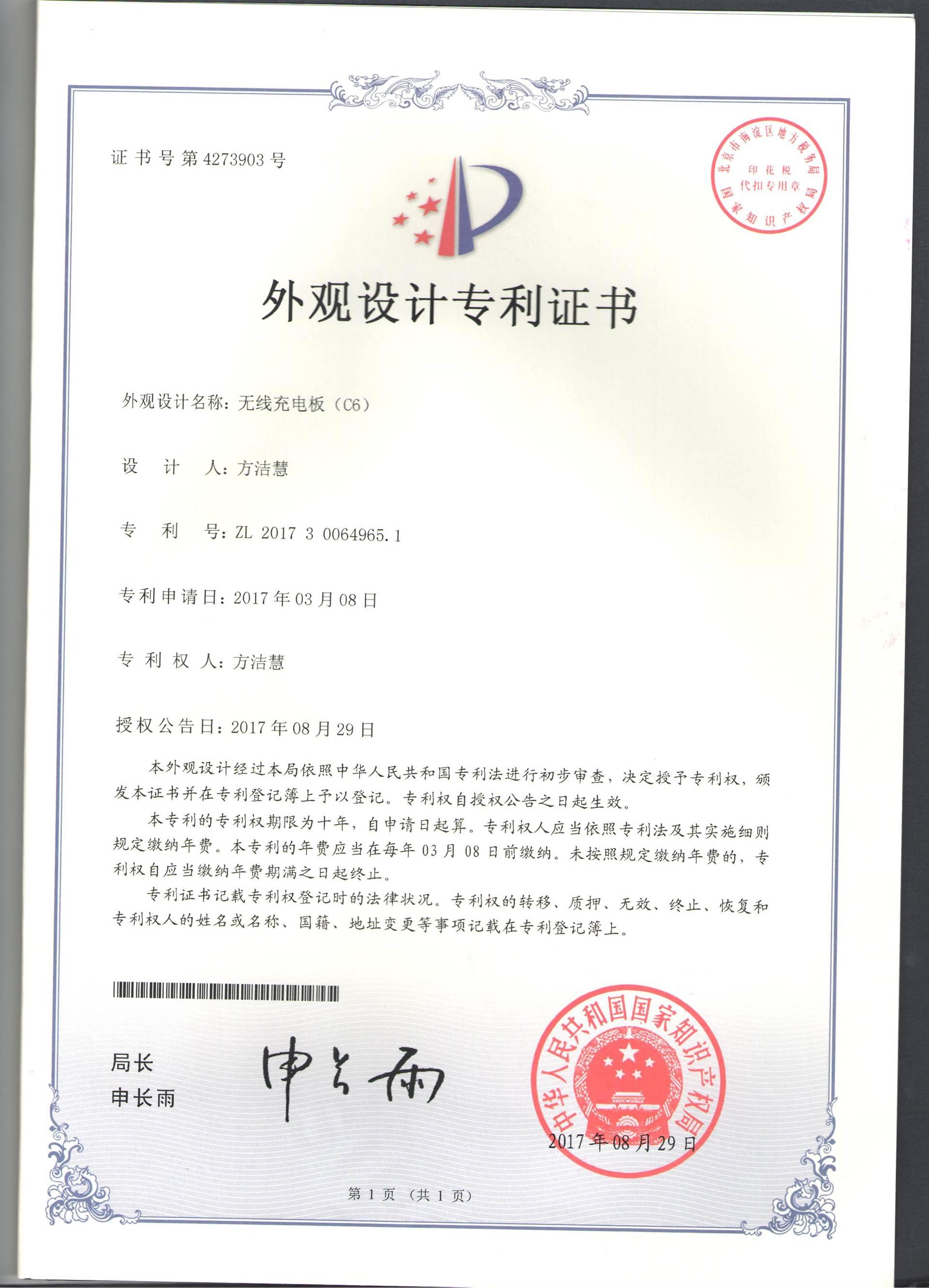 C6外观设计专利证书