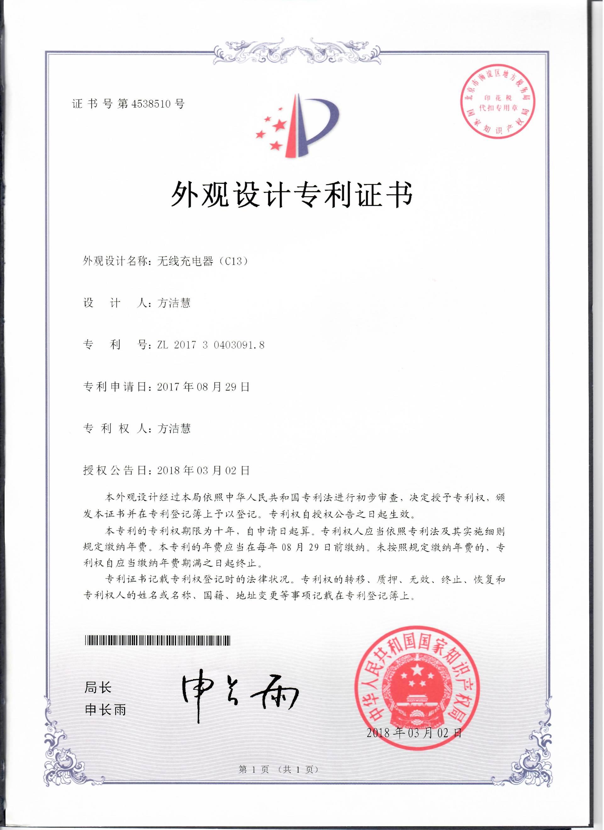 C13外观设计专利证书