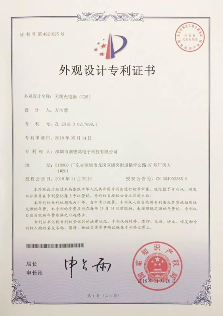 C26外观设计专利证书