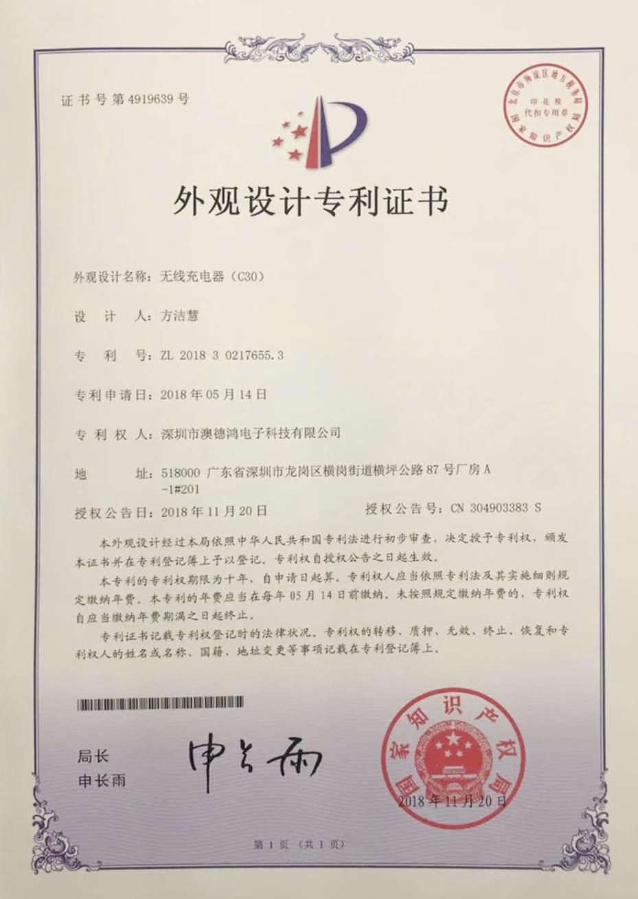 C30外观设计专利证书