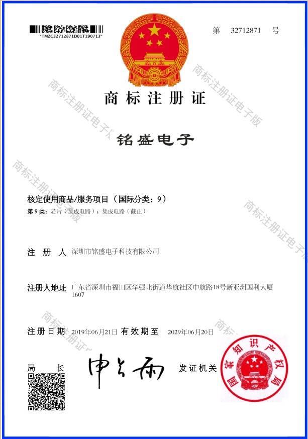 铭盛电子商标注册证