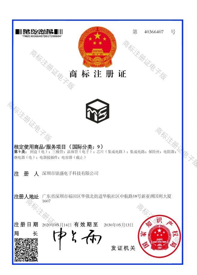 深圳市铭盛电子科技商标注册**