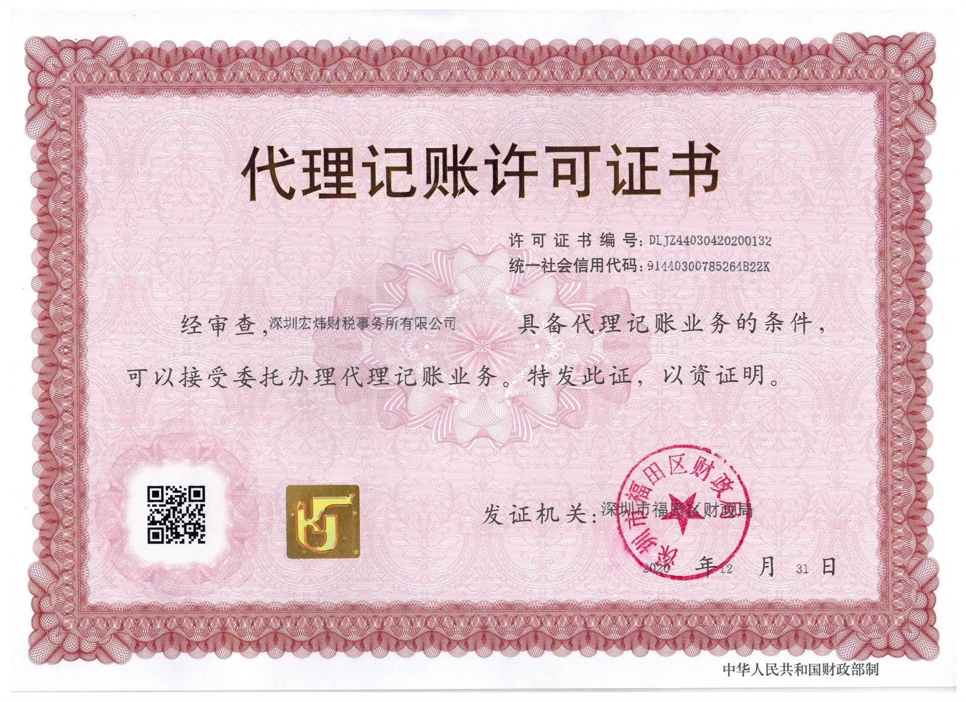 代理记账许可证书