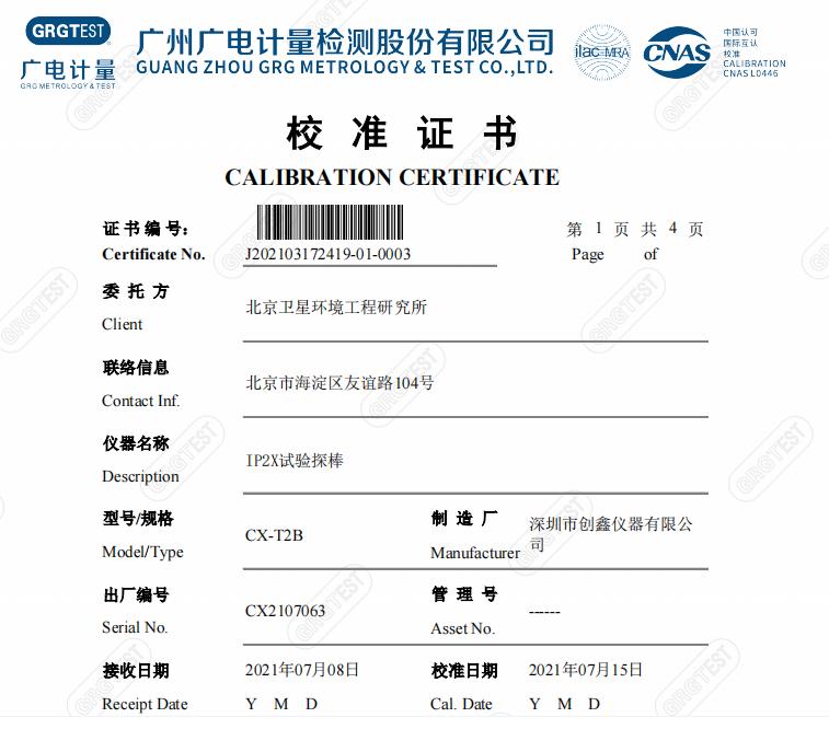 IP2X试验探棒计量证书